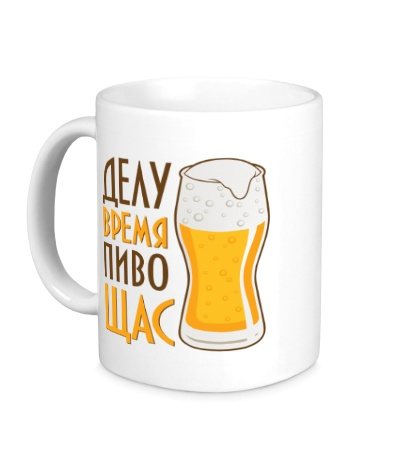 Керамическая кружка Делу время пиво щас