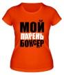 Женская футболка «Мой парень боксёр» - Фото 1