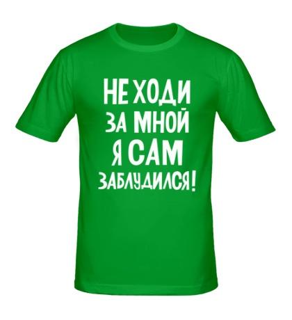 Мужская футболка Не ходи за мной