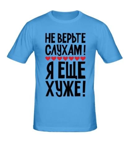 Мужская футболка Не верьте слухам!
