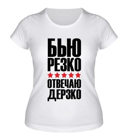 Женская футболка Бью резко, отвечаю дерзко