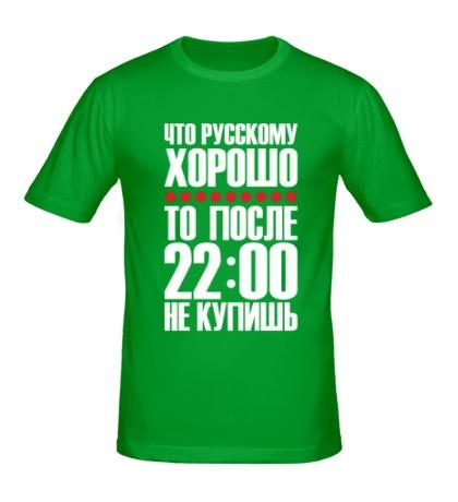 Мужская футболка Что русскому хорошо