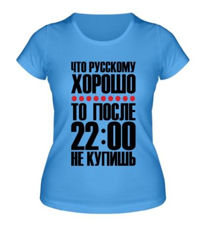 Женская футболка Что русскому хорошо