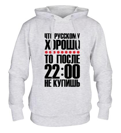Толстовка с капюшоном Что русскому хорошо