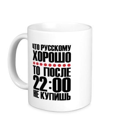 Керамическая кружка Что русскому хорошо