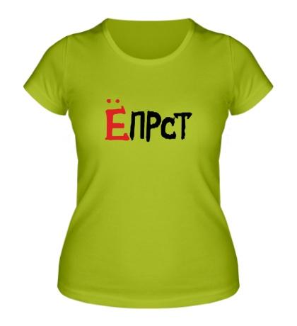 Женская футболка Ёпрст