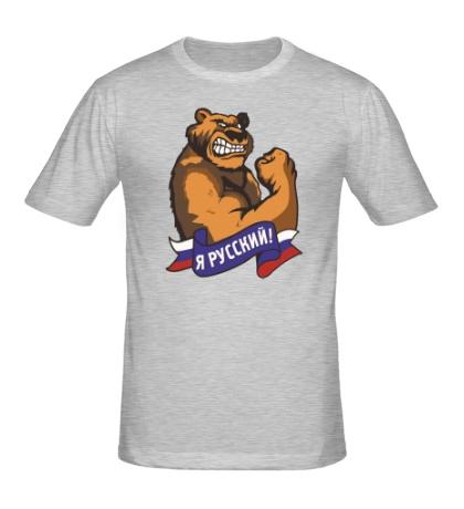 Мужская футболка Я русский медведь