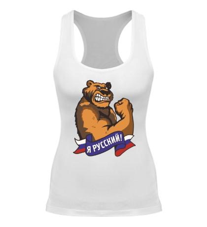 Женская борцовка Я русский медведь