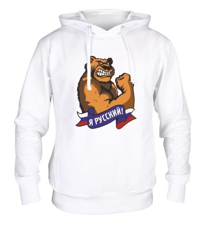Толстовка с капюшоном Я русский медведь
