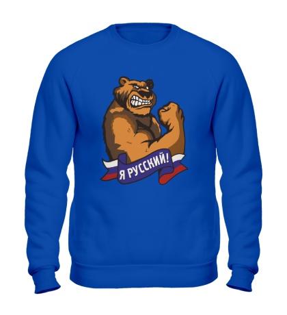 Свитшот Я русский медведь