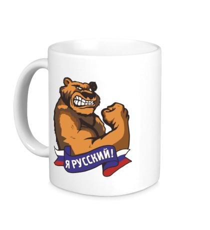 Керамическая кружка Я русский медведь