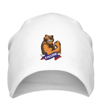 Шапка Я русский медведь