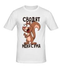 Мужская футболка Орешки и белочка, для него