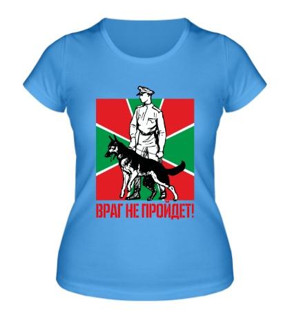 Женская футболка Враг не пройдёт