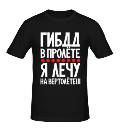 Мужская футболка ГИБДД в пролёте