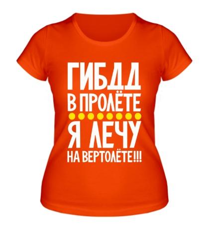 Женская футболка ГИБДД в пролёте