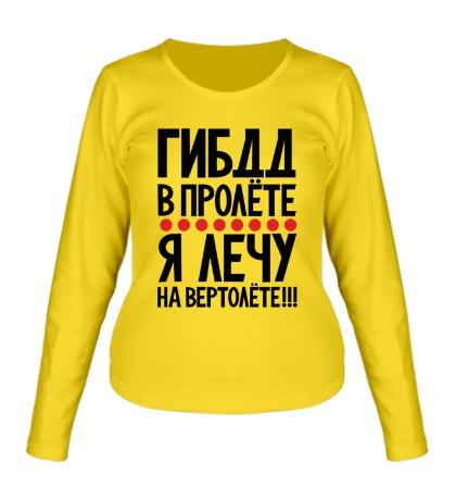 Женский лонгслив ГИБДД в пролёте