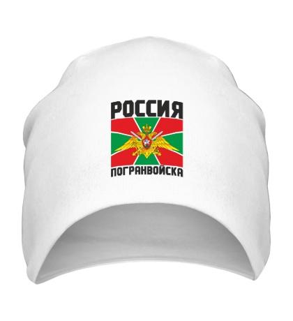 Шапка Российские погранвойска