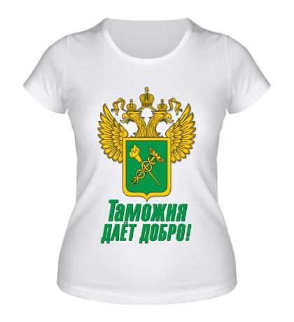 Женская футболка Таможня даёт добро