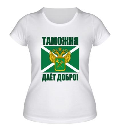 Женская футболка Таможня одобряет