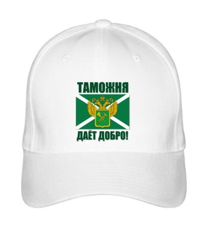 Бейсболка Таможня одобряет