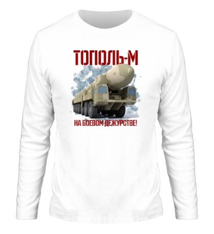 Мужской лонгслив Тополь-М на дежурстве