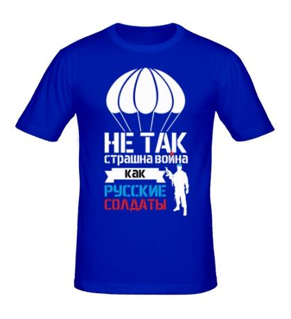 Мужская футболка Страшны русские солдаты
