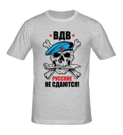Мужская футболка ВДВ: русские не сдаются