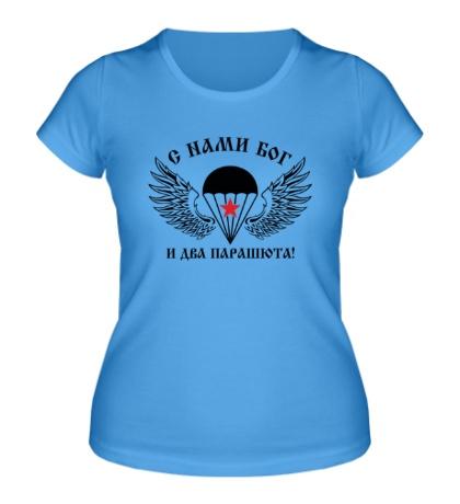 Женская футболка С нами бог и два парашюта