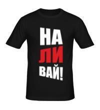 Мужская футболка На-ли-вай
