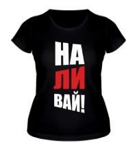 Женская футболка На-ли-вай