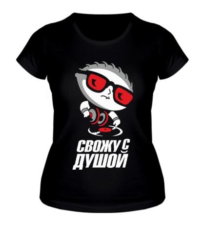 Женская футболка Свожу с душой