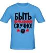 Мужская футболка «Быть нормальным скучно!» - Фото 1