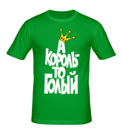 Мужская футболка А король, то голый!