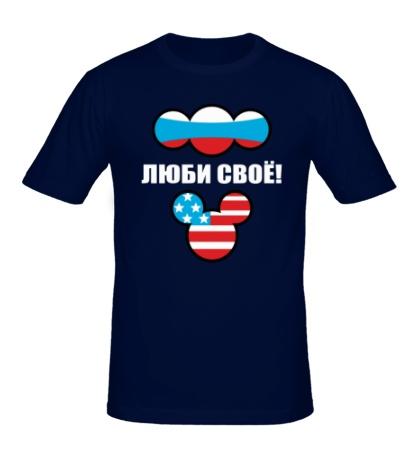 Мужская футболка Люби свое, российское