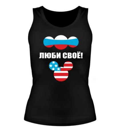 Женская майка Люби свое, российское