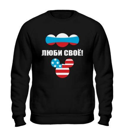 Свитшот Люби свое, российское