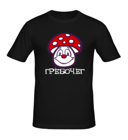 Мужская футболка ГребочеГ