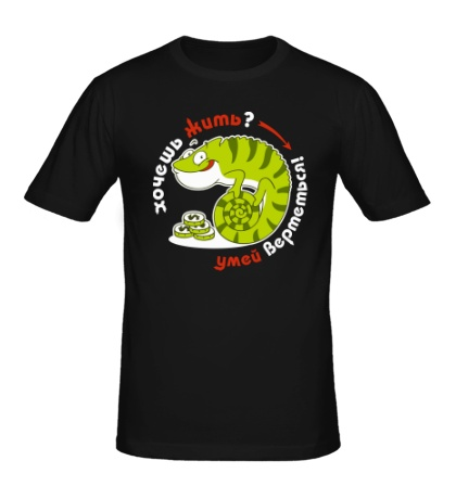 Мужская футболка Хочешь жить, умей вертеться
