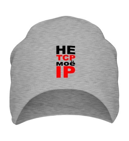 Шапка Не TCP моё IP