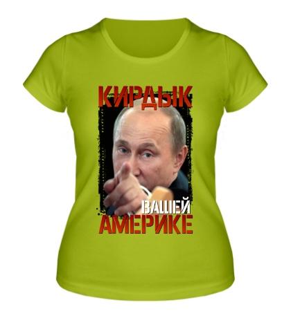 Женская футболка Кирдык вашей Америке