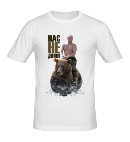 Мужская футболка Путин: нас не догонят