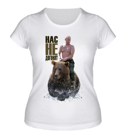 Женская футболка Путин: нас не догонят