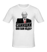 Мужская футболка Санкции? Оно вам надо?