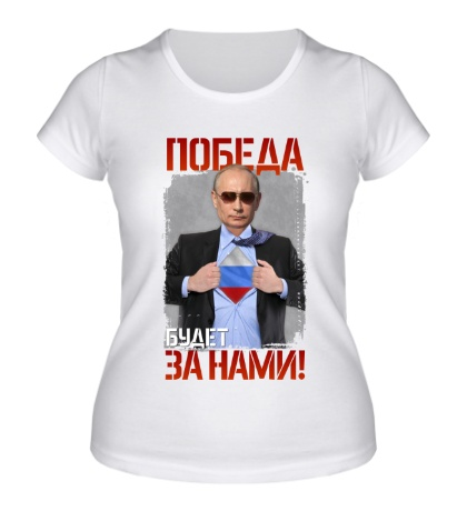 Женская футболка Победа будет за нами