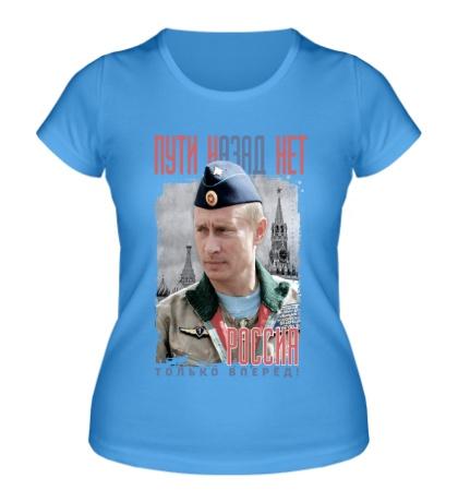 Женская футболка Путин: пути назад нет