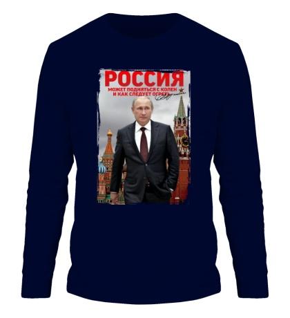 Мужской лонгслив Россия может подняться