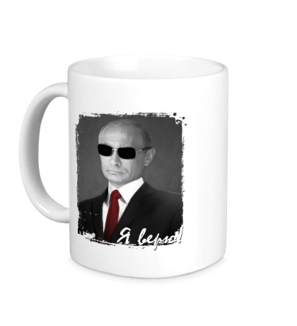 Керамическая кружка Путин верит, а ты?