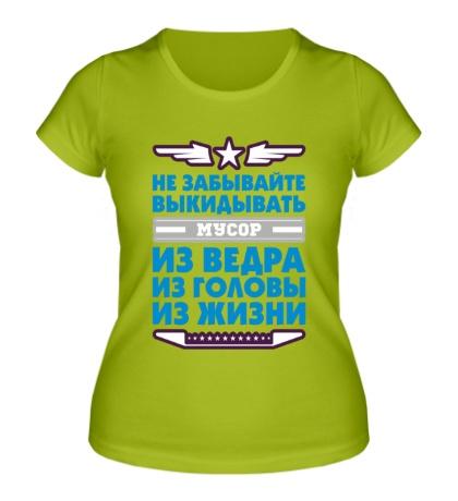 Женская футболка Выкидывайте мусор