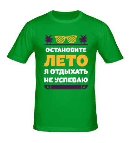 Мужская футболка Остановите лето